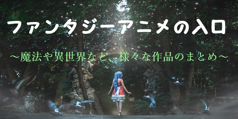 ファンタジーアニメの入口!